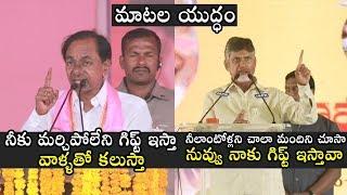 War of Words : CM Vs CM : KCR Vs CBN | Telangana Elections | Political Qube