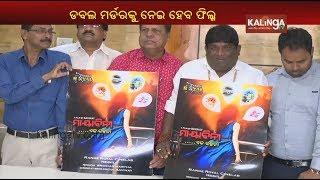 Tabu And Prakash Raj To Act On Odia Film