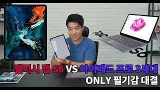 갤럭시 탭 S6 VS 아이패드 프로 3세대 (Only 필기감 대결)