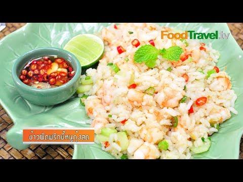 ข้าวผัดพริกขี้หนูกุ้งสด | FoodTravel