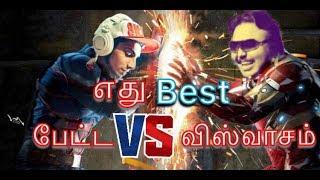 Petta Vs Viswasam | Anirudh Vs Imman | SuperStar Vs Thala | Viswasam Hit or Flop | Petta Hit or Flop