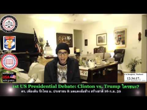 ดร  เพียงดิน รักไทย Trump กับ Clinton ใครชนะ ใ�...
