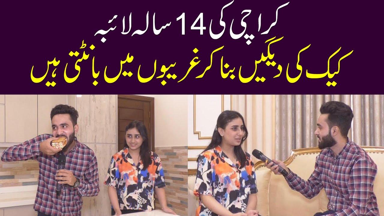 Motivational story of laiba l Mera Pakistan