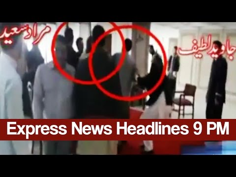Express News Headlines and Bulletin - 09:00 PM   10 March 2017