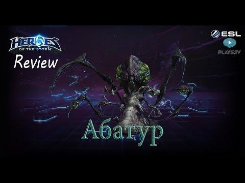 видео: heroes of the storm: Обзор-гайд (115 выпуск) - Абатур