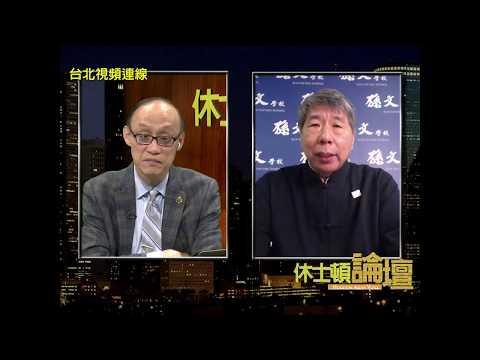 張亞中參選總統、一中同表原創人挑戰換柱朱立倫、重啟當機的中華民國、建立內閣制、兩岸兄弟一家親