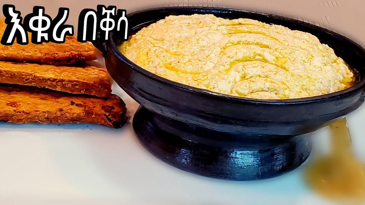 እንቁላል በአይብ (እቁራ በቐሳ) Ethiopia gurage traditional food egg with cottage cheese