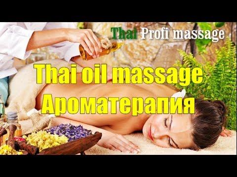 Тайский массаж маслом. Thai Oil Massage. Ароматерапия. Thai Profi Massage School
