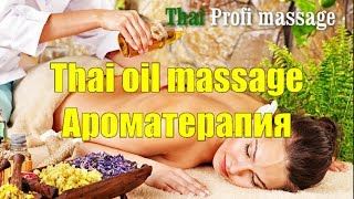 Тайский массаж маслом. Thai oil massage. Ароматерапия. Thai Profi Massage School