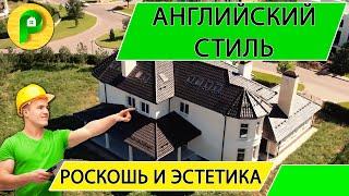 Обзор дома в Английском стиле, строительство домов, элитный дом | Ремстройсервис
