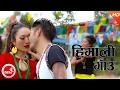 New Tamang Selo Song  Himali Gaun  Mina Lama  Ft.Anita Gole & Abhi Lama