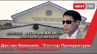 """Дастан Бекешев: """"Соттор Прокуратура менен УКМКдан коркушат"""""""