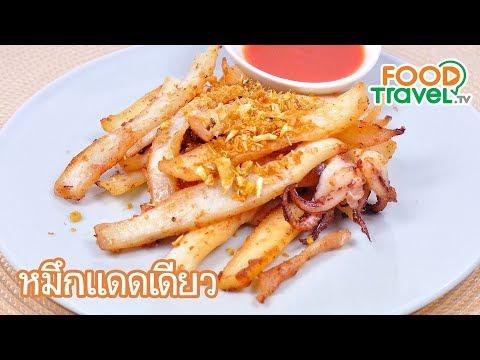 หมึกแดดเดียว   FoodTravel ทำอาหาร - วันที่ 10 Nov 2018