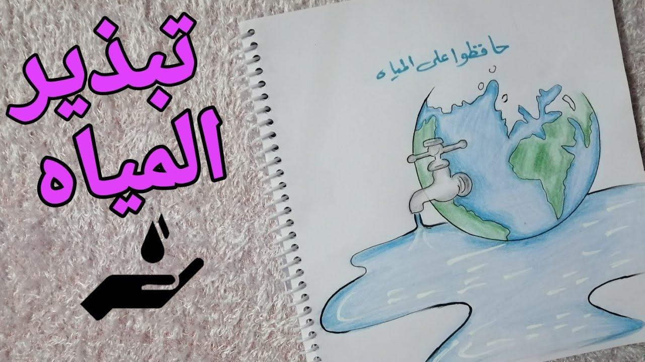 رسم عن تبذير الماء رسم ترشيد استهلاك المياه Youtube