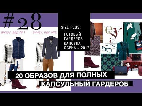 КАПСУЛЬНЫЙ  ВОЗРАСТНОЙ ГАРДЕРОБ ДЛЯ ПОЛНЫХ by Anna Germanova