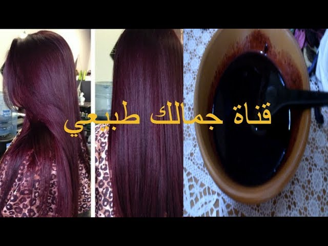 صبغة طبيعية روووعة بدون حناء ولا اوكسجين للحصول على لون شعر احمر اكاجو Youtube