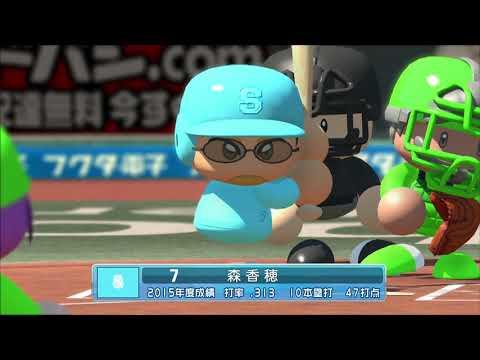 第6試合:STU48 vs 欅坂46「乱打戦!3者連続ホームラン!!」【パワプ�】