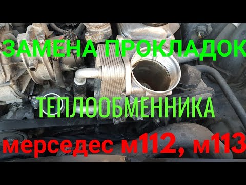 Замена прокладок теплообменника мерседес w220 м112 м113