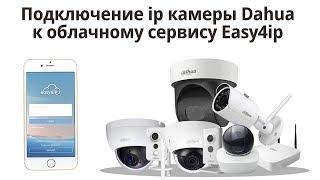 Підключення ip камери Dahua до хмарного сервісу IMOU / Easy4ip / Lechange