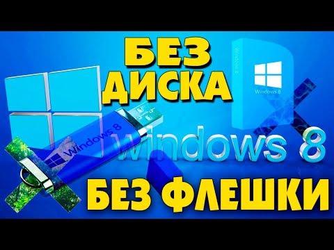Как установить Windows 8.1 без флешки и диска