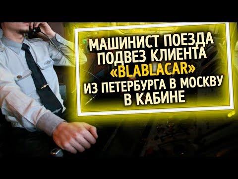 Из России с любовью  Машинист подвез клиента BlaBlaCar из Петербурга в Москву в каб
