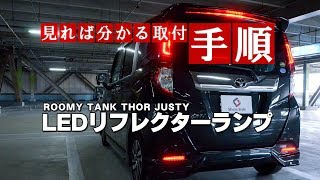 ROOMY TANK THOR JUSTY LEDリフレクターランプ取付|株式会社シェアスタイル thumbnail