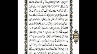 Surah Yasin ( Saad - Al -Ghamidi )