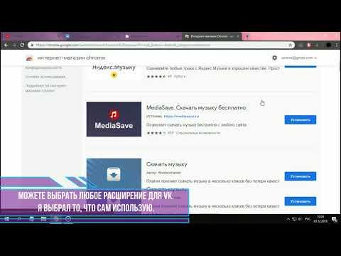 №2 Как скачать музыку в VK. Расширение в Google Chrome.
