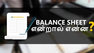 Balance Sheet என்றால் என்ன? | Financial Management in Tamil| CA RAJA CLASSES