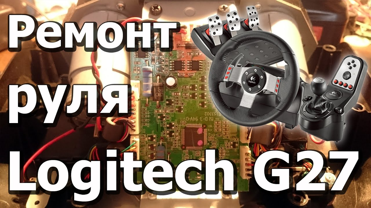 инструкция по настройке logitech driving force gt