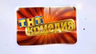 Интерны, Зайцев+1 и ТНТ-комедия - 3 октября