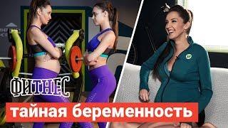 Фитнес: тайная беременность