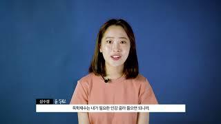 독학기숙학원에서 독학재수 삼수 스토리!