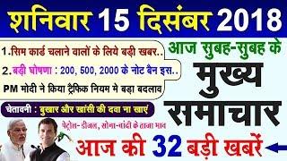 Today Breaking News ! आज 15 दिसंबर के मुख्य समाचार, 15 December PM Modi Petrol, Sim, LPG, New Note