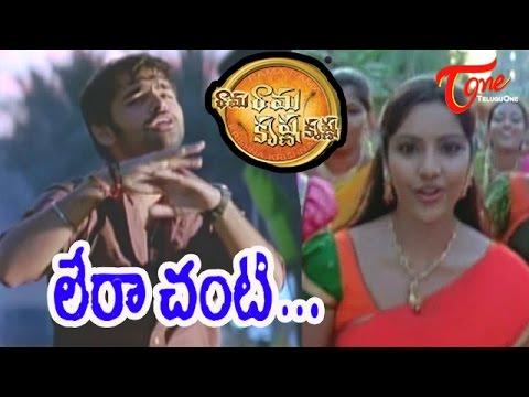 Rama Rama Krishna Krishna Telugu Movie Songs | Lera Chanti Video Song | Ram, Priya Anand