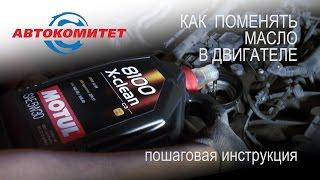 видео Как поменять масло в двигателе автомобиля