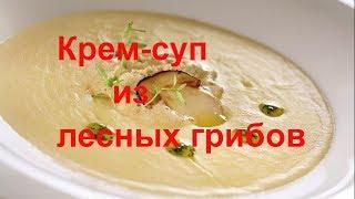 Самый вкусный Крем-суп из белых грибов со сливками