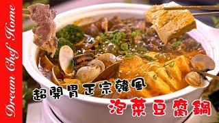 韓式泡菜豆腐鍋,對啦!就是這個味。配料豐富超開胃 korean Kimchi Stew Pot| 夢幻廚房在我家 ENG SUB