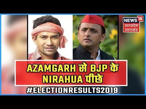 LIVE Updates   Azamgarh से BJP के Nirahua पीछे, Akhilesh आगे    Lok Sabha Election 2019 Results