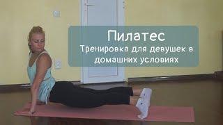 Пилатес. Тренировка для девушек в домашних условиях