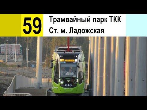 """Трамвай 59 """"Трамвайный парк ТКК - ст. м. """"Ладожская"""""""