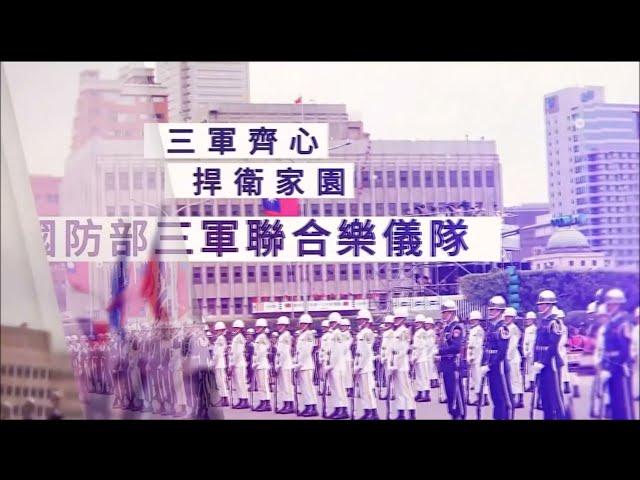 【RTI】Taiwán se prepara para la Fiesta Nacional del Doble Diez