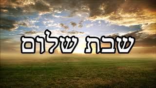"""שבת שלום ● השיעור המלא ● מפי הרב יצחק כהן שליט""""א / Rabbi Yitzchak Cohen Shlita Torah lesson"""