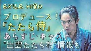 2017年5月20日全国公開予定の映画『たたら侍』ですが、第40回モントリオ...