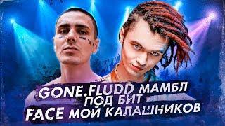 Gone.Fludd Мамбл под бит Face Мой Калашников + клип / песни под другой бит
