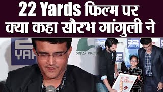 Sourav Ganguly launches trailer of cricket themed film 22 Yards; Watch | FilmiBeat