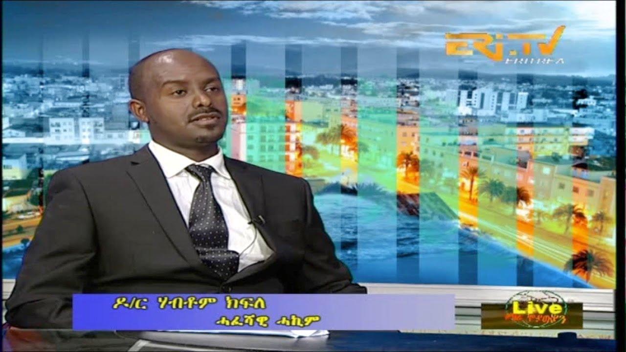 Download ERi-TV, Eritrea - ምኽሪ ሞያውያን፡ ዶክተር ሃብቶም ክፍለ - ሓፈሻዊ ሓኪም