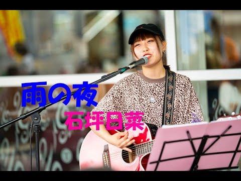 石坪日菜『雨の夜』2019.07.21 @なんばヤマダ電機LABI1
