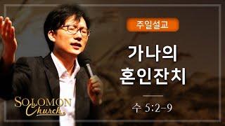 2021-02-14   솔로몬교회 온라인 실시간예배   설교 : 가나의 혼인잔치   홍성익 담임목사