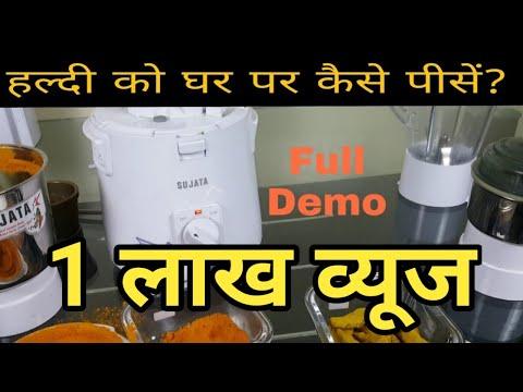 How To Grind Turmeric In Sujata Powermatic Plus   How To Make Haldi Powder    Hindi